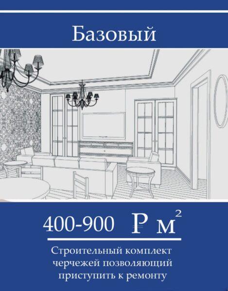 Базовый квартира