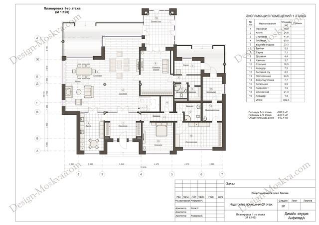 План 1-го этажа Ирина Жихорева(защита)