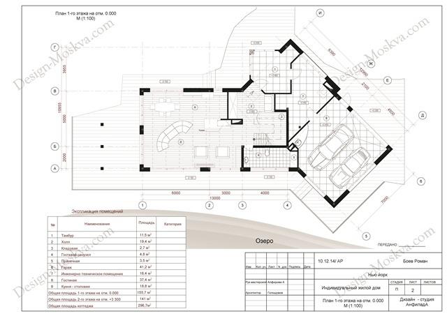 Роман План 1-го этажа(защита)