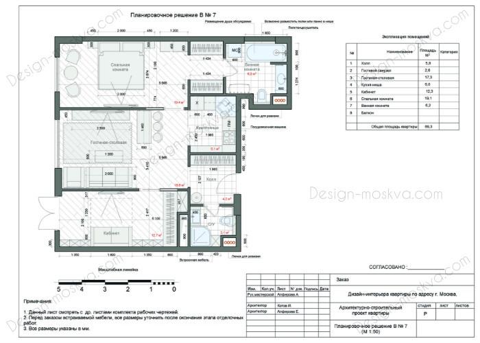 Пример дизайн проекта стр5
