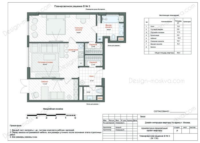 Пример дизайн проекта стр6