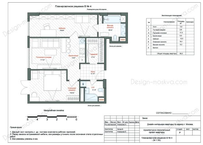 Пример дизайн проекта стр7